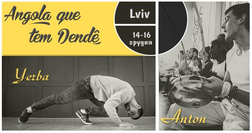 семинар Львов Ангола