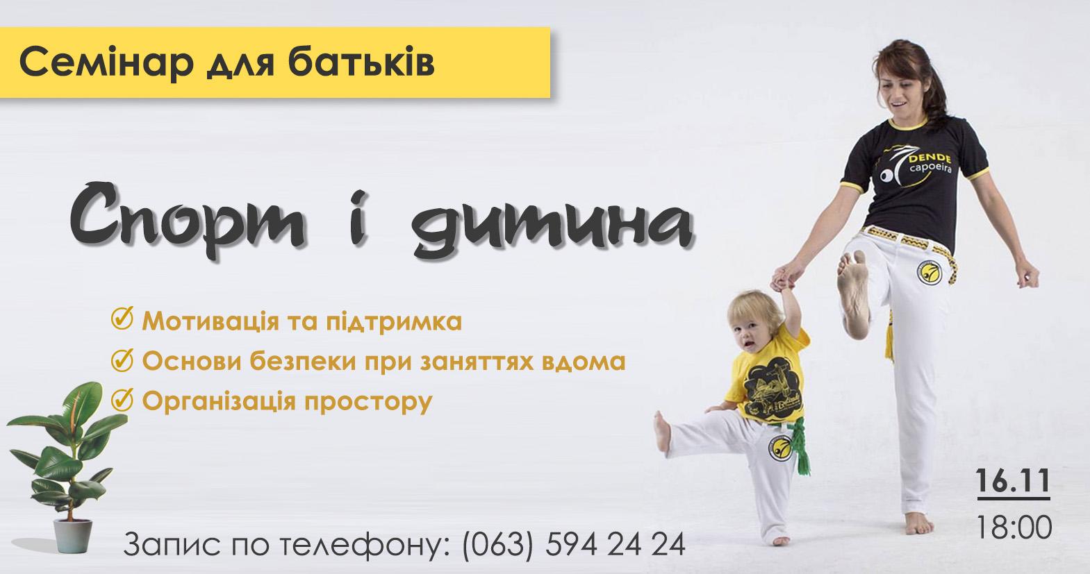 Семінар для батьків